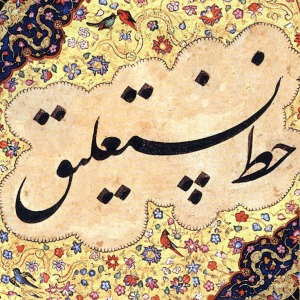 Khatt-e_Nastaliq